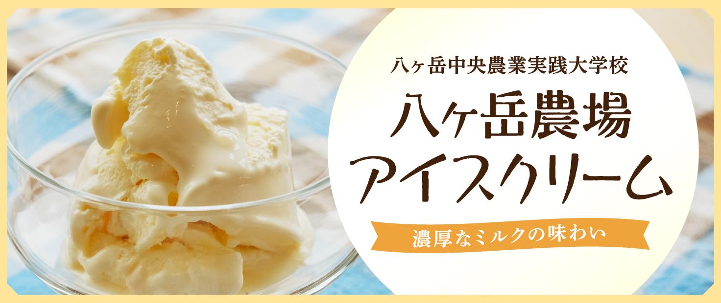 八ヶ岳農場アイスクリーム