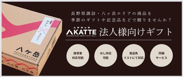 長野県諏訪・八ヶ岳エリアの商品を季節のギフトや記念品などで贈りませんか?
