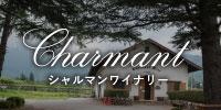 シャルマンワイン
